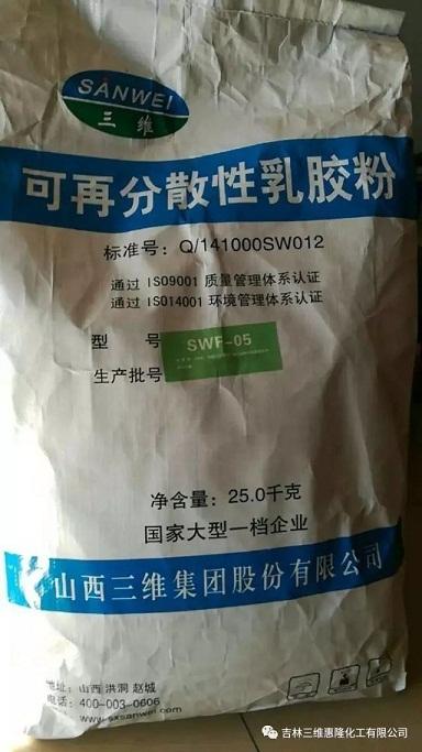 市场上销售的可再分散性乳胶粉